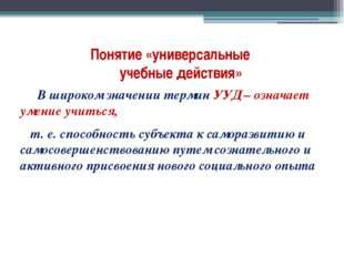 Понятие «универсальные учебные действия» В широком значении термин УУД – озна