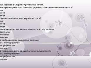 ■ Тестовые задания. Выберите правильный ответ. 1. Назовите древнегреческого у