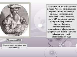 Название «атлас» было дано в честь Атласа - мифического короля Ливии, по леге