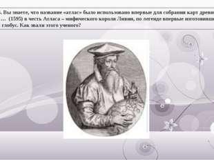 Задание 3. Вы знаете, что название «атлас» было использовано впервые для собр