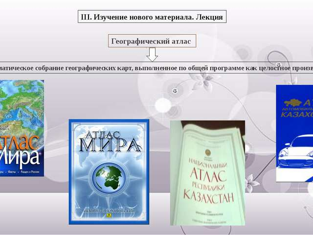Географический атлас систематическое собрание географических карт, выполненно...
