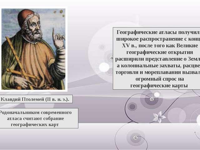Географические атласы получили широкое распространение с конца XV в., после т...