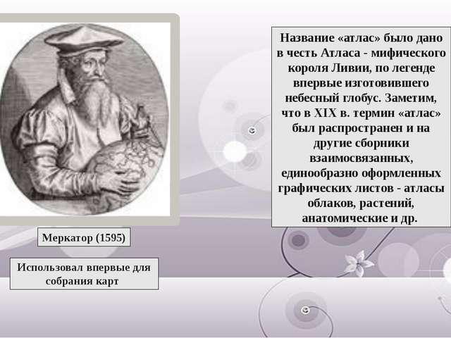 Название «атлас» было дано в честь Атласа - мифического короля Ливии, по леге...
