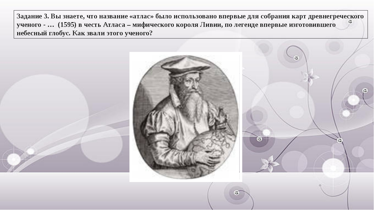 Задание 3. Вы знаете, что название «атлас» было использовано впервые для собр...