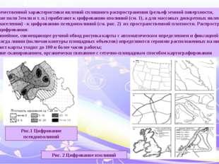 Для количественной характеристики явлений сплошного распространения (рельеф