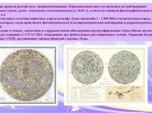Карты Луны прошли долгий путь совершенствования. Первоначально они составлял