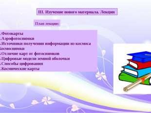 План лекции: 1.Фотокарты 2.Аэрофотоснимки 3.Источники получения информации из