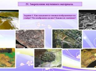 Задание 1. Как называются снимки изображенные на слайде? Что изображено на ни