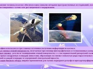 Проникновение человека в космос обогатило науку новыми методами пространстве