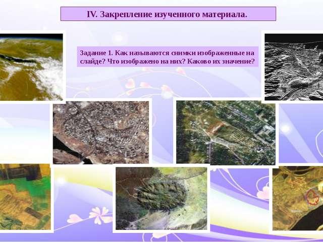 Задание 1. Как называются снимки изображенные на слайде? Что изображено на ни...
