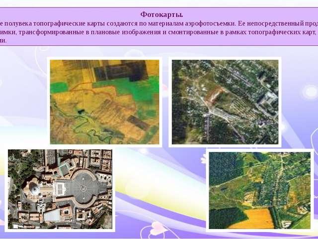 Фотокарты. Уже более полувека топографические карты создаются по материалам...