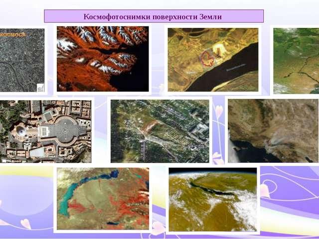 Космофотоснимки поверхности Земли