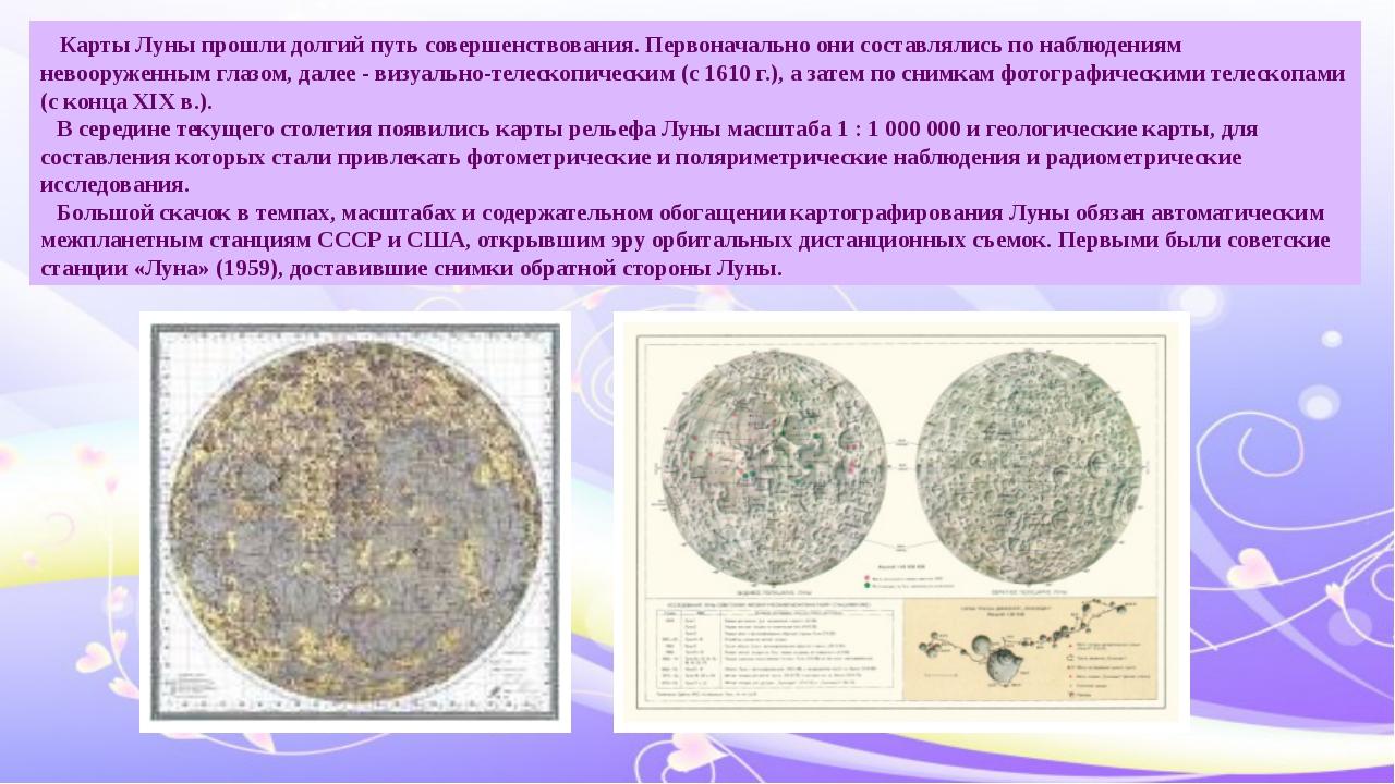 Карты Луны прошли долгий путь совершенствования. Первоначально они составлял...