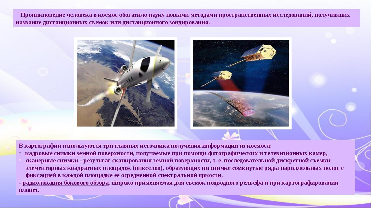Проникновение человека в космос обогатило науку новыми методами пространстве...