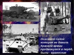 Основной силой которая не давала Красной армии продвинутся в перёд, были - вр