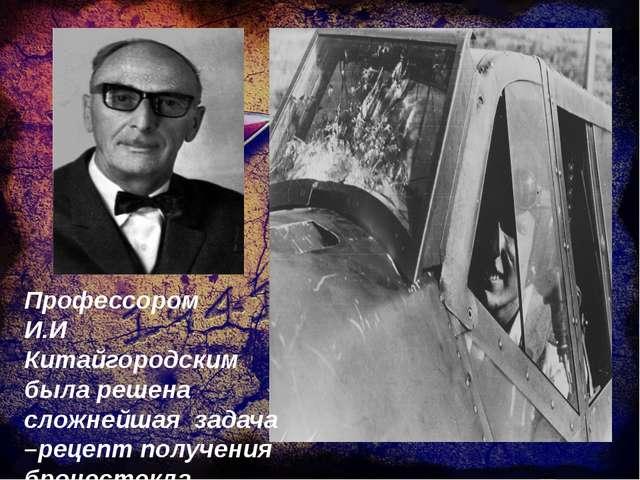 Профессором И.И Китайгородским была решена сложнейшая задача –рецепт получени...
