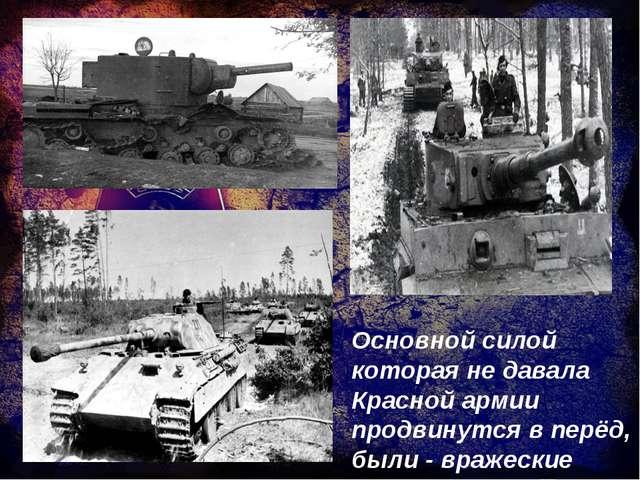 Основной силой которая не давала Красной армии продвинутся в перёд, были - вр...