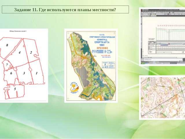 Задание 11. Где используются планы местности?