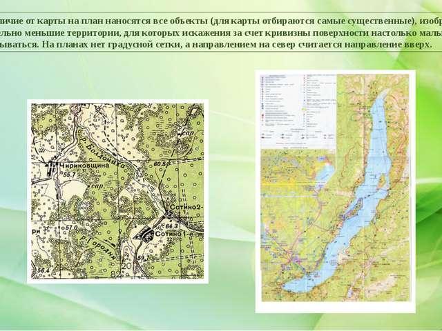 В отличие от карты на план наносятся все объекты (для карты отбираются самые...