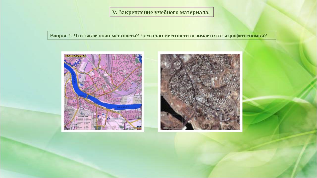 Вопрос 1. Что такое план местности? Чем план местности отличается от аэрофото...
