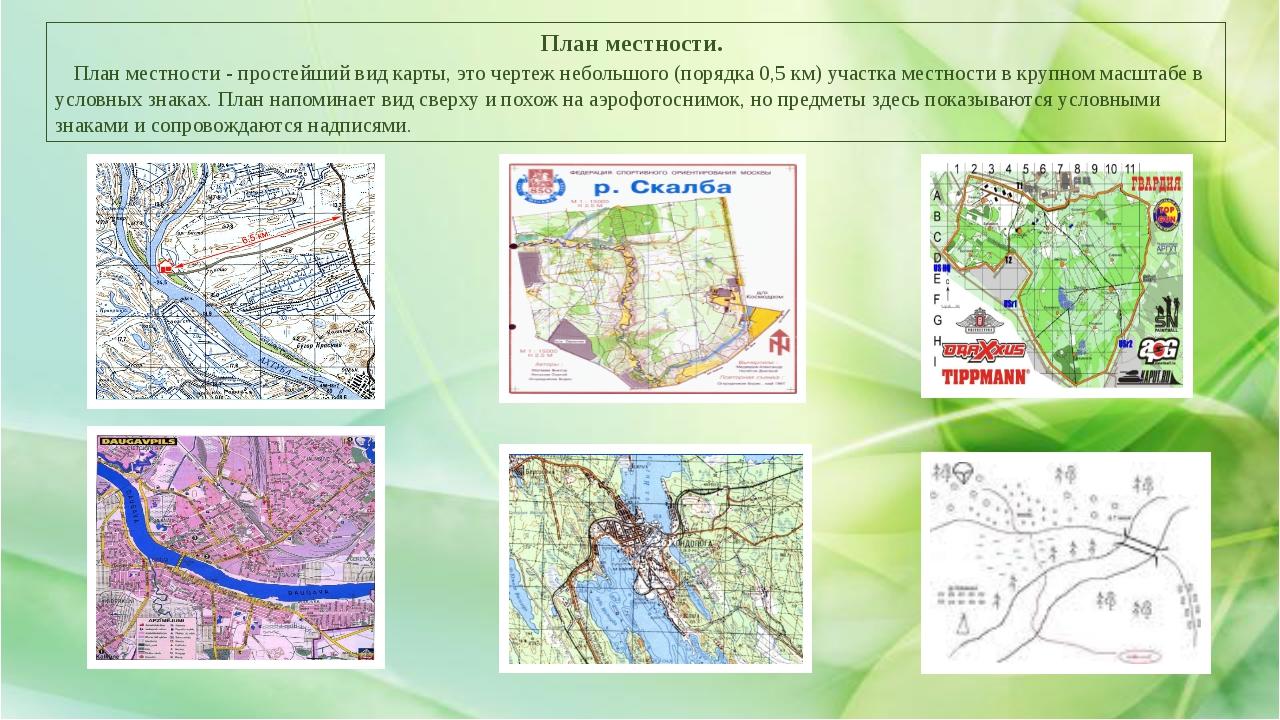 План местности. План местности - простейший вид карты, это чертеж небольшого...