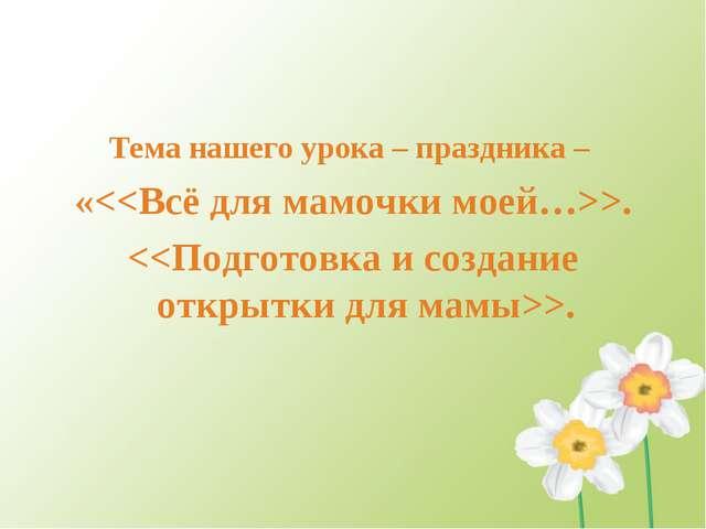 Тема нашего урока – праздника – «. .