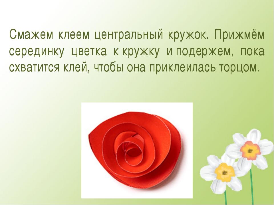 Смажем клеем центральный кружок. Прижмём серединку цветка ккружку иподержем...
