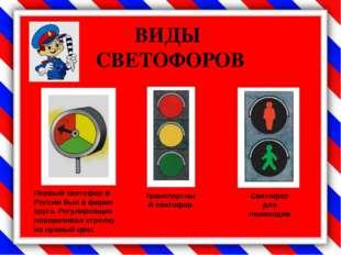 ВИДЫ СВЕТОФОРОВ Первый светофор в России был в форме круга. Регулировщик пов