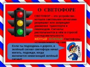 СВЕТОФОР – это устройство, которое световыми сигналами разрешает или запреща