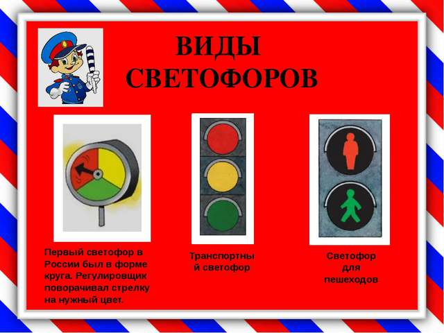 ВИДЫ СВЕТОФОРОВ Первый светофор в России был в форме круга. Регулировщик пов...