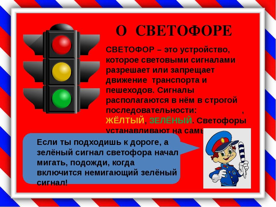 СВЕТОФОР – это устройство, которое световыми сигналами разрешает или запреща...