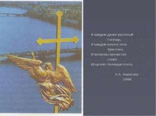 В каждом древе распятый Господь, В каждом колосе тело Христово, И молитвы пр