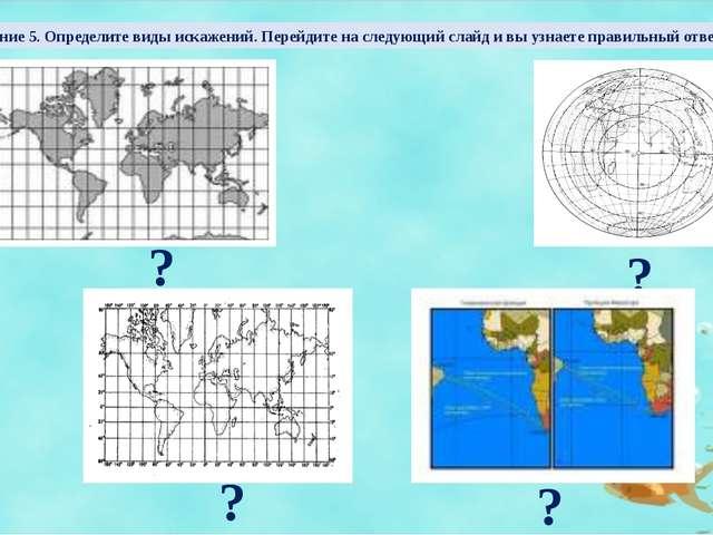 Задание 5. Определите виды искажений. Перейдите на следующий слайд и вы узнае...