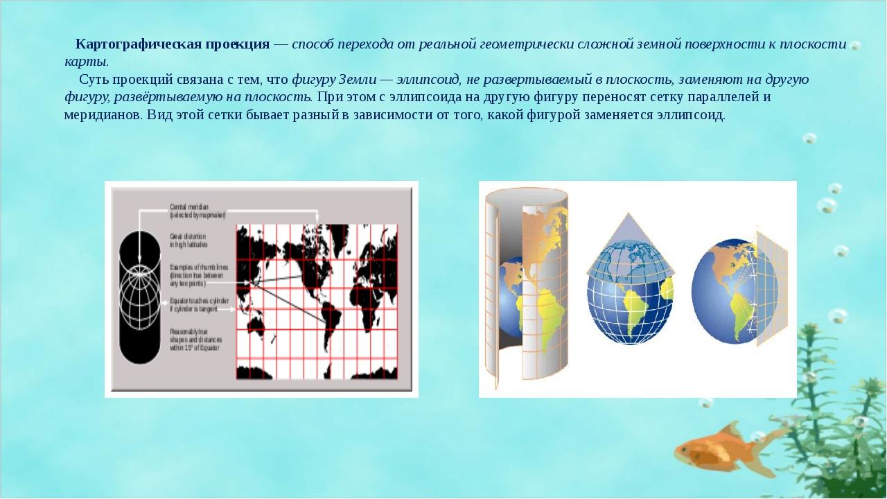 Картографическая проекция — способ перехода от реальной геометрически сложно...