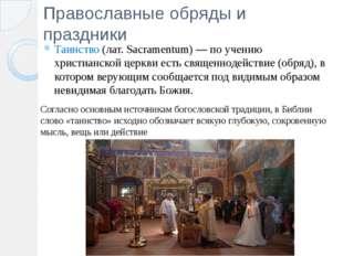 Православные обряды и праздники Таинство (лат. Sacramentum) — по учению христ