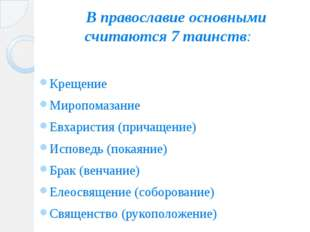 В православие основными считаются 7 таинств: Крещение Миропомазание Евхарист