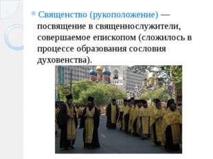 Священство (рукоположение) — посвящение в священнослужители, совершаемое епис