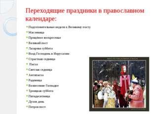 Переходящие праздники в православном календаре: Подготовительные недели к Вел
