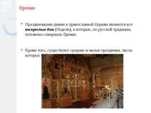 Прочие Праздничными днями в православной Церкви являются все воскресные дни (