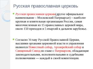 Русская православная церковь Русская православная церковь(другое официальное