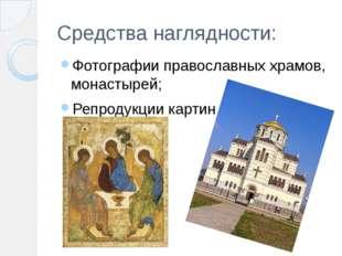 Средства наглядности: Фотографии православных храмов, монастырей; Репродукции