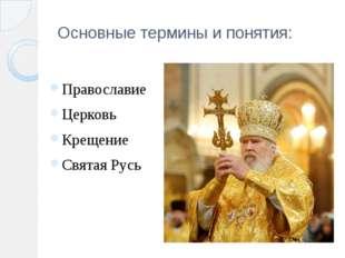 Основные термины и понятия: Православие Церковь Крещение Святая Русь