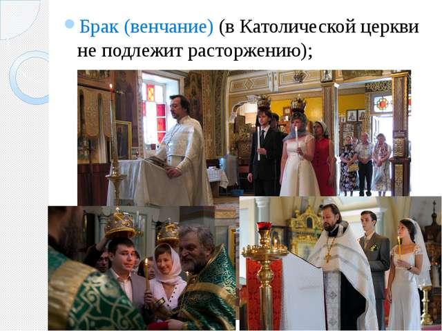 Брак (венчание) (в Католической церкви не подлежит расторжению);