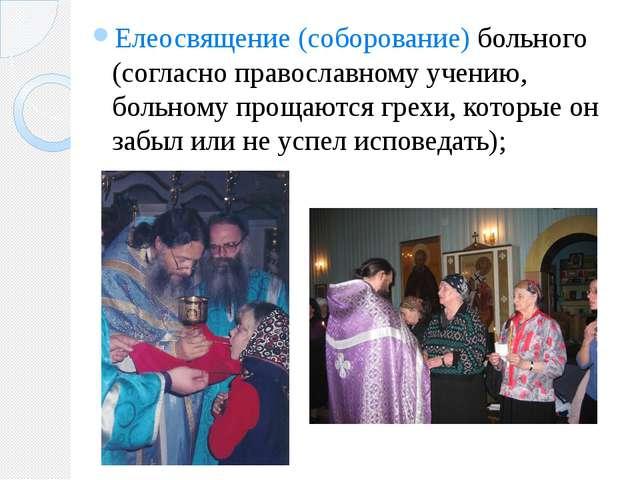 Елеосвящение (соборование) больного (согласно православному учению, больному...