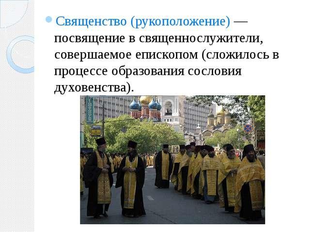 Священство (рукоположение) — посвящение в священнослужители, совершаемое епис...
