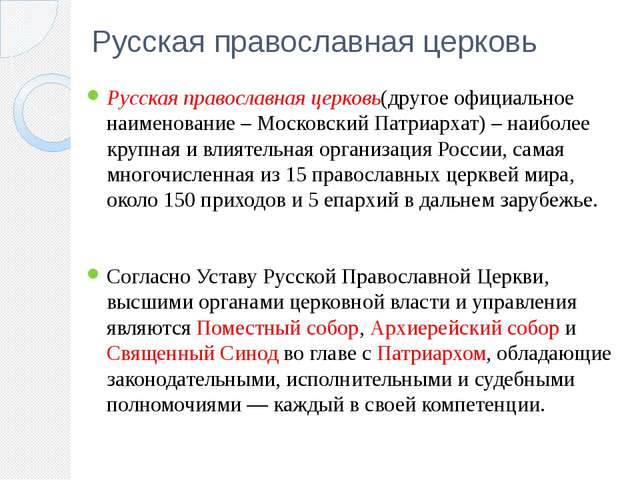 Русская православная церковь Русская православная церковь(другое официальное...