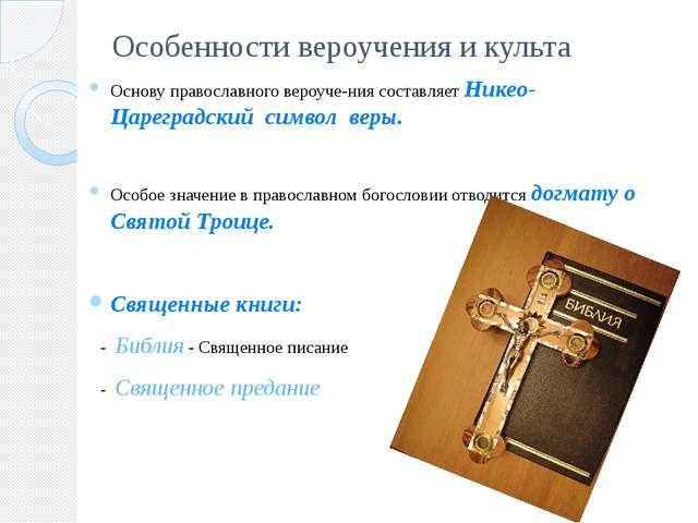 Особенности вероучения и культа Основу православного вероучения составляет...