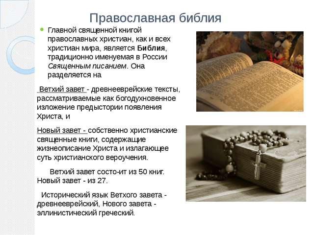 Православная библия Главной священной книгой православных христиан, как и вс...