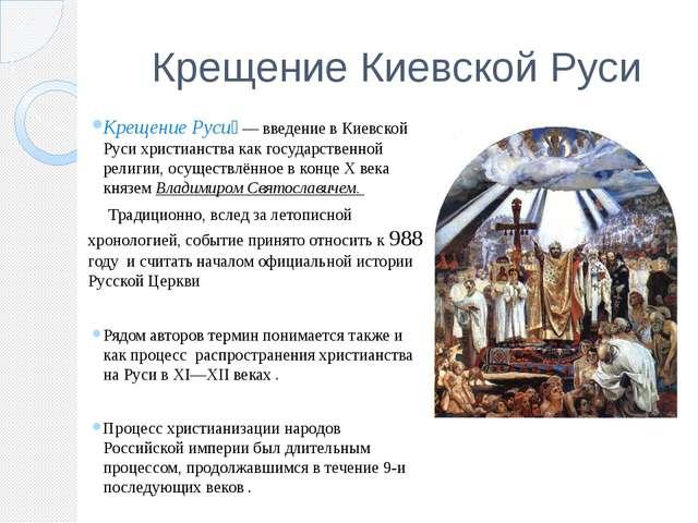 Крещение Киевской Руси Крещение Руси́ — введение в Киевской Руси христианств...