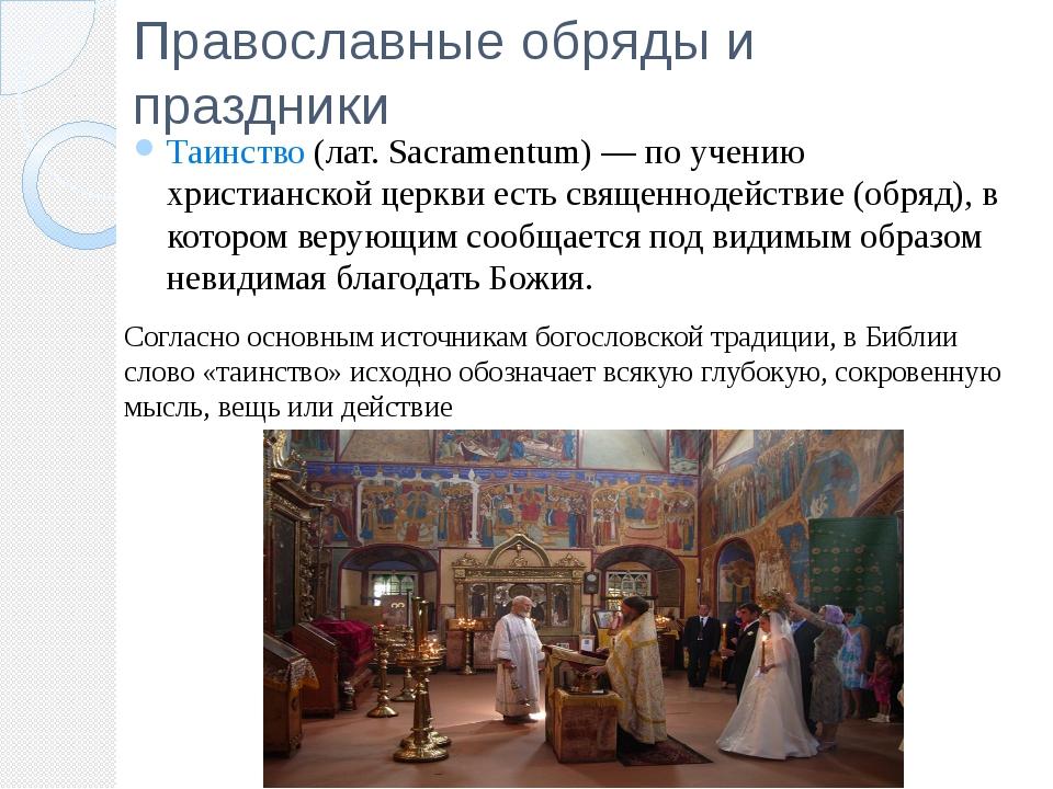 Православные обряды и праздники Таинство (лат. Sacramentum) — по учению христ...